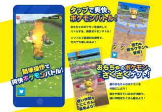Një lojë e re Pokemon po vjen për telefonët